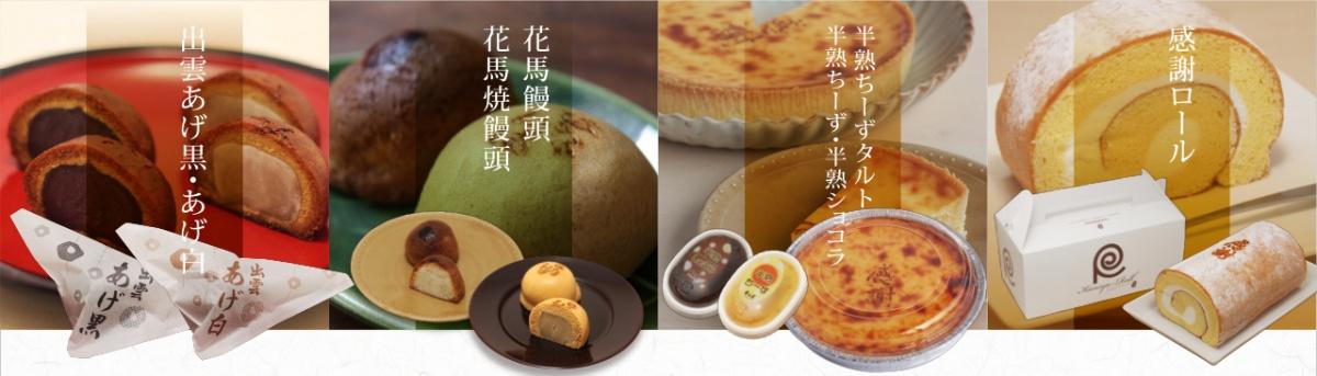 有限会社井山屋製菓