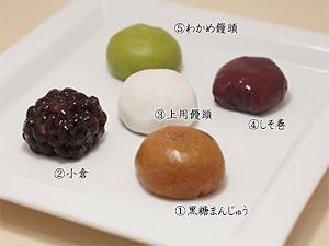 黒糖まんじゅう/小倉/上用饅頭/しそ饅頭 /わかめ饅頭/花馬最中